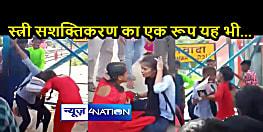 सरेआम छिड़ गई जंगः रेलवे स्टेशन पर दिखा हाई-वोल्टेज ड्रामा, मोबाइल के चक्कर में बुरी तरह भिड़ गई लड़कियां, लग गई भीड़