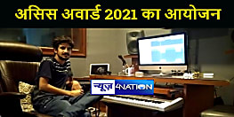 बिहार के लाल अनुज कुमार ओझा करवा रहे हैं पूरे भारतवर्ष में असिस अवार्ड 2021, कई हस्तियों को किया जायेगा सम्मानित
