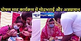 BIHAR NEWS: सदर अस्पताल में पोषण माह कार्यक्रम का आयोजन, डीएम ने फीता काटकर किया शुभारंभ, गर्भवतियों की हुई गोदभराई