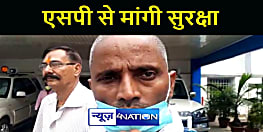 VAISHALI NEWS : नाबालिग के साथ दुष्कर्म और हत्या के बाद एसपी से मिले परिजन, दोषियों पर की स्पीडी ट्रायल चलाने की मांग