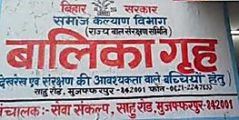 मुजफ्फरपुर बालिका गृह कांड : सात आरोपियों की आज दिल्ली के कोर्ट में होगी पेशी