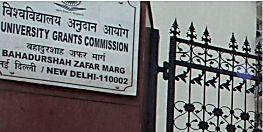UGC का नया नियम लागू,अब 20 साल पुराने कॉलेजों को ही मिलेगा डीम्ड यूनिवर्सिटी का दर्जा