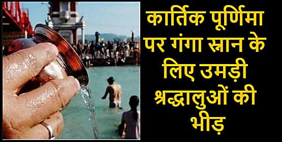कार्तिक पूर्णिमा पर गंगा स्नान के लिए उमड़ी श्रद्धालुओं की भीड़, शाम में मनेगी देव दीपावली