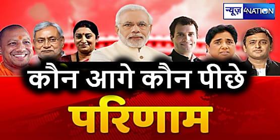 Lok Sabha Election Results 2019   Bihar Lok Sabha Results   देखिए किस Seat पर कौन चल रहा है आगे Live