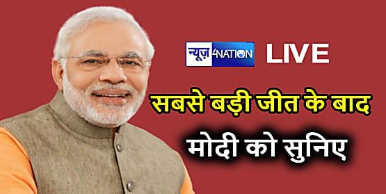 PM मोदी पहुचे बीजेपी कार्यालय जीत के बाद लोगों का कर रहे है धन्यवाद live