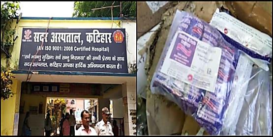 मरीजों को मिलती नहीं... कटिहार सदर अस्पताल में सड़ा दी गई लाखों की जीवन रक्षक दवाएं
