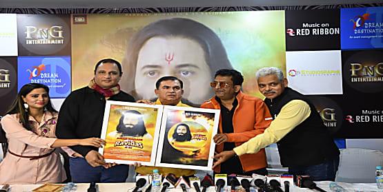 बॉलीवुड फिल्म 'अमर कहानी रविदास जी की' का पटना में हुआ म्यूजिक लांच