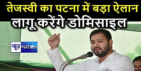 तेजस्वी यादव का बड़ा ऐलान...बिहार में लागू करेंगे डोमिसाइल, नौकरी में 85 फीसदी सीट बिहारी युवाओं के लिए होगी आरक्षित