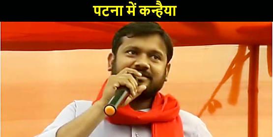 जन गण मन यात्रा के दौरान पटनासिटी पहुंचे कन्हैया, कहा एनपीआर के खिलाफ रेजोल्यूशन पास करें बिहार सरकार