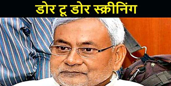 CM नीतीश का आदेश, अब सभी जिलों में डोर टू डोर शुरू करायें स्क्रीनिंग