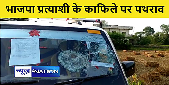 गोपालगंज में भाजपा प्रत्याशी के काफिले पर लोगों ने किया पथराव, मौके पर पहुंची पुलिस