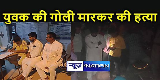 Bihar News : युवक को घर से बुलाकर ले गए और बाद में गोली मारकर कर दी हत्या, खौफ में गुजरी टोले के लोगों की रात