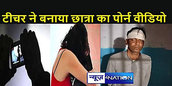 Bihar News : अपनी ही छात्रा से संबंध बनाकर कर दिया वीडियो वायरल, लोगों ने किशोरी के घर से निकलते हुए रंगे हाथ पकड़ा, फिर...