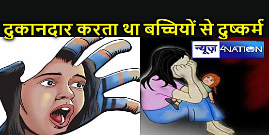 Bihar Crime : दुकान की आड़ में मासूम बच्चियों को बनाता था हवस का शिकार, 10 दिन में आधा दर्जन लड़कियों से कर चुका है दुष्कर्म