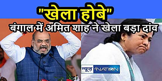 Bengal Election News : अमित शाह ने खेला बड़ा दांव बंगाल चुनाव में 9 मुसलमानों को टिकट देकर दी ममता को चुनौती, समझिये इस सियासत के खेल को