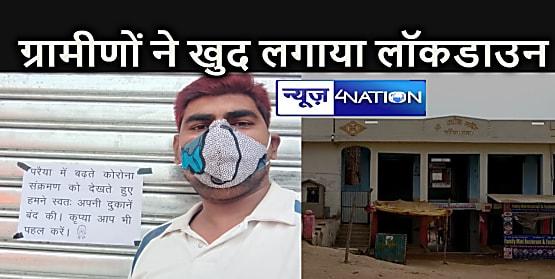 बिहार के इस प्रखंड में लोगों ने खुद लगाया दो दिन का लॉकडाउन, मिल चुके हैं 150 से ज्यादा मरीज