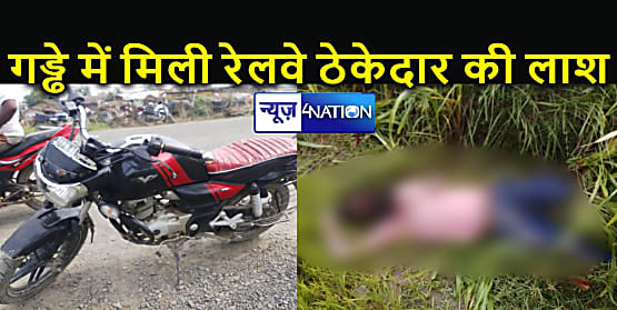 रेलवे ठेकेदार का गला रेत शव गड्ढे में फेंका, पैसों को लेन-देन को बताया जा रहा है हत्या का कारण