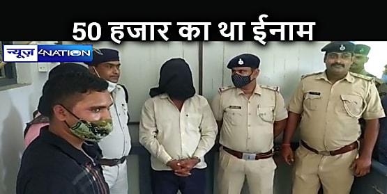 BIHAR NEWS: पुलिस के हत्थे चढ़ा पचास हजार का ईनामी कुख्यात मुन्ना मिश्रा, AK47 के साथ गिरफ्तार, पत्नी को यूपी पुलिस ने किया गिरफ्तार