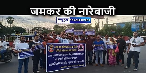 BIHAR NEWS: दलितों पर अत्याचार का विरोध, लोजपा ने जलाया सीएम नीतीश का पुतला