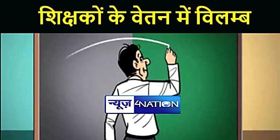 BIHAR NEWS : प्रधानाध्यापकों की लापरवाही से शिक्षकों के वेतन में हो रहा विलम्ब, डीईओ ने कहा होगी कार्रवाई