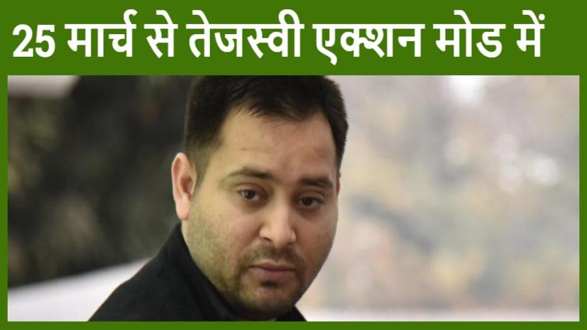 25 मार्च को भागलपुर से तेजस्वी करेंगे चुनाव प्रचार की शुरूआत, RJD कैंडिडेट की पक्ष में बनाएंगे हवा