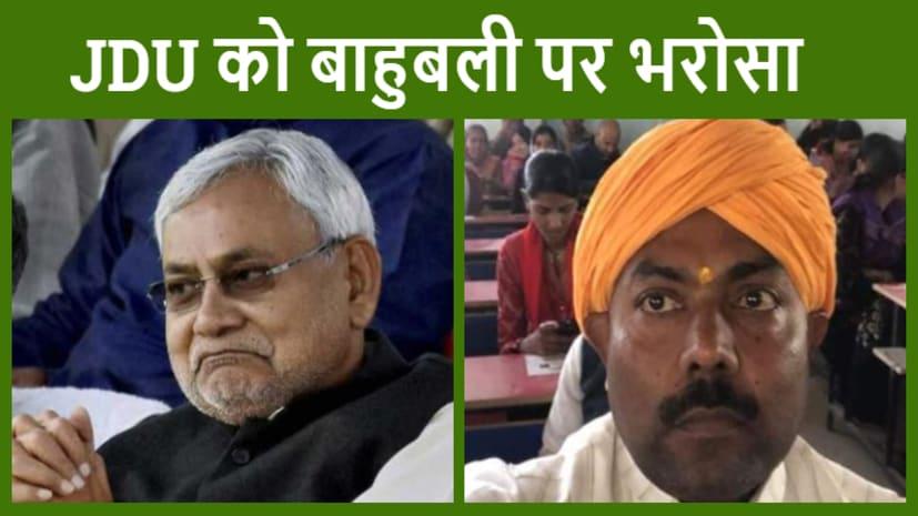 नीतीश को बाहुबली पर भरोसा! सीवान से अजय सिंह को मैदान में उतारने की तैयारी में JDU