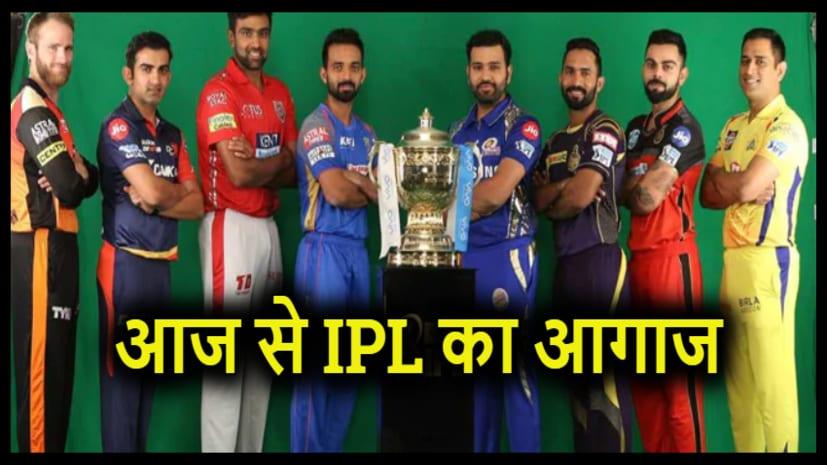 आज से होगा IPL का आगाज, चेन्नई सुपर किंग्स पहले मैच की कमाई पुलवामा के शहीदों के परिवारों को देगी