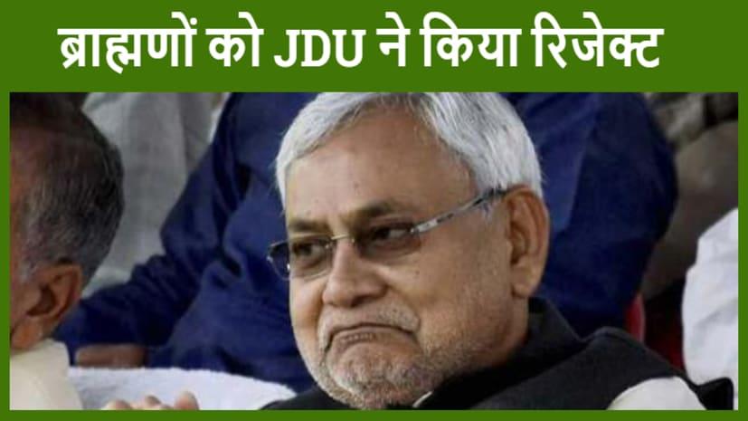ब्राह्मणों को JDU ने किया रिजेक्ट, पिछड़ों के सहारे चुनावी नैया पार करने में जुटे नीतीश
