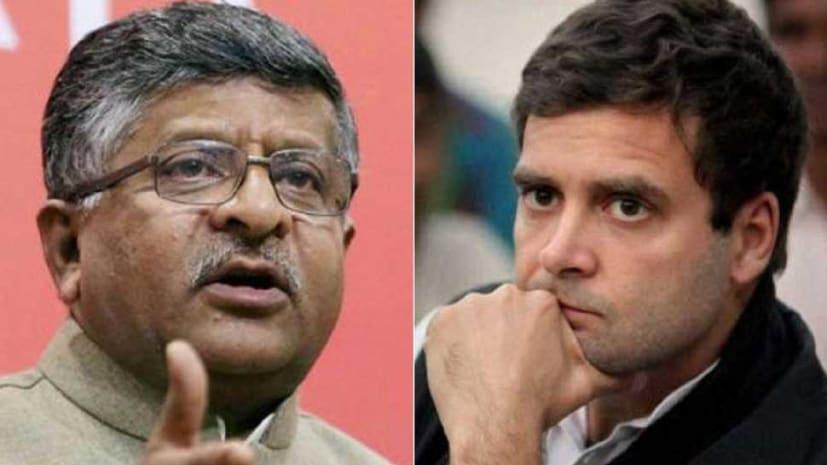 रविशंकर प्रसाद ने पूछा- राहुल गांधी बताएं 55 लाख से 9 करोड़ कैसे हुई संपत्ति