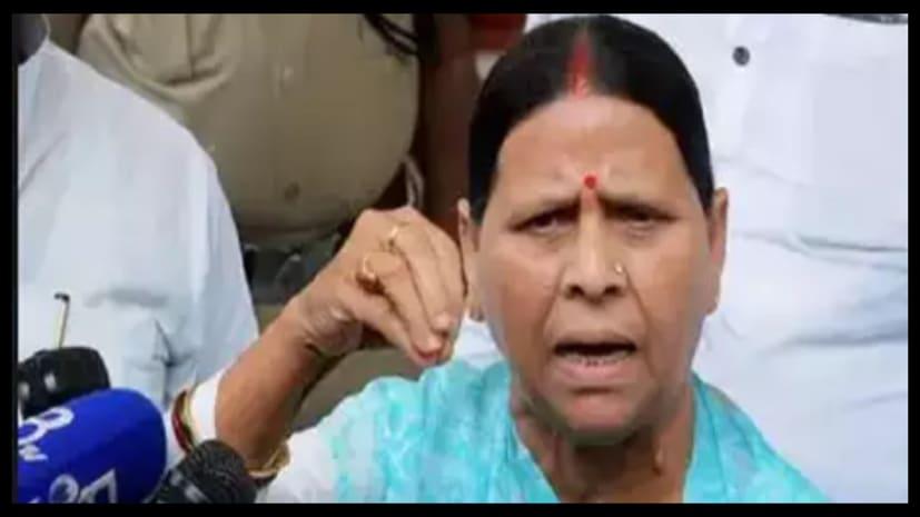 राबड़ी देवी का बीजेपी सरकार पर बड़ा आरोप, संघी-बीजेपी से नफरत करने वाले को ज़हर देकर मारने की दी गई है ट्रेनिंग