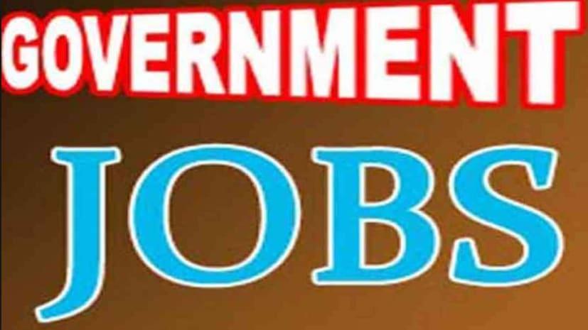 सरकारी नौकरी की तैयारी कर रहे युवाओं के लिए खुशखबरी, यहां निकली भर्ती, जल्द करें अप्लाई