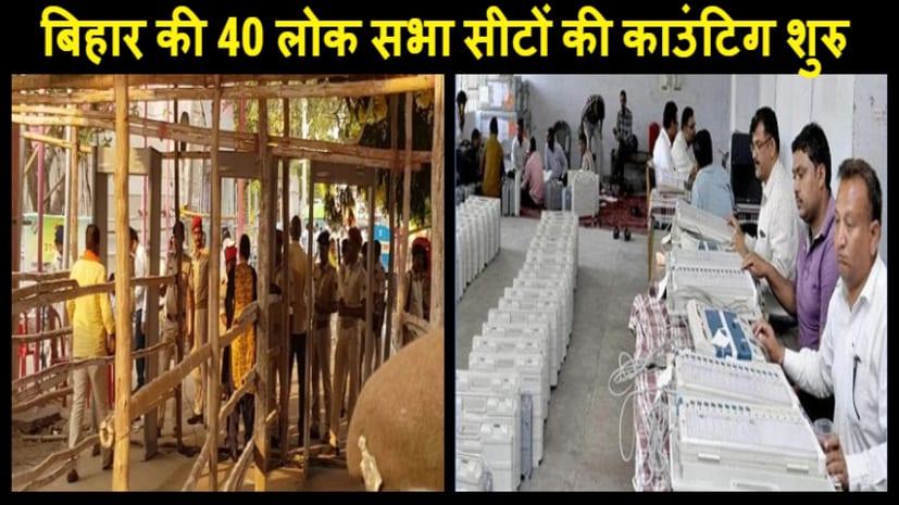 लोक सभा चुनाव : बिहार की 40 लोक सभा सीटों की काउंटिग शुरु