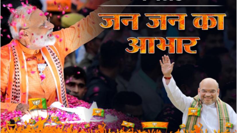 बिहार में 38 सीटों पर एनडीए आगे, जहानाबाद में आरजेडी और किशनगंज में कांग्रेस को बढ़त, देखिए कहां से कौन आगे कौन पीछे...