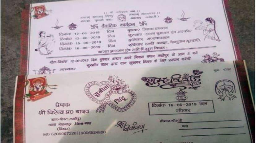 नवादा में दहेज कानून की उड़ी धज्जियां :  शादी से दो दिन पहले मांगा 5 लाख, नहीं देने पर शादी से किया इनकार