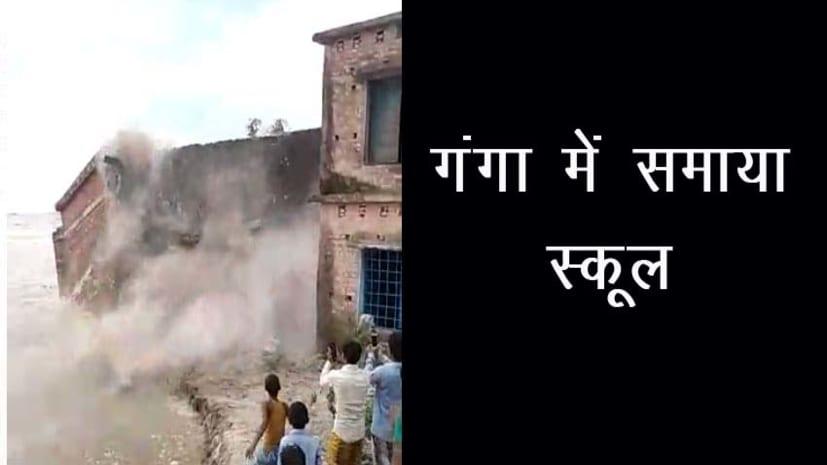 स्कूल धाराशायी : देखते ही देखते गंगा में समाया दो मंजिला स्कूल