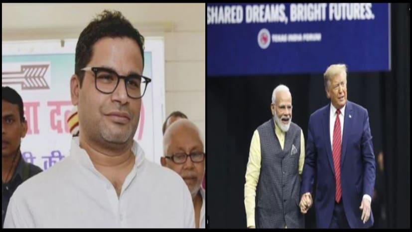 'हाउडी मोदी' कार्यक्रम की प्रशांत किशोर ने की तारीफ, बताया PM मोदी का स्मार्ट कदम