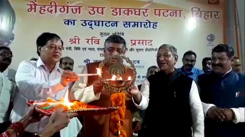 पटना में केन्द्रीय मंत्री रविशंकर प्रसाद ने किया उप डाकघर का उद्घाटन, कहा लोग उठाये सुविधाओं का लाभ