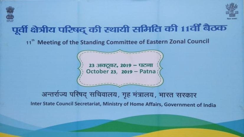 पूर्वी क्षेत्रीय परिषद की बैठक शुरू, गृह मंत्रालय ने आयोजित की है बैठक