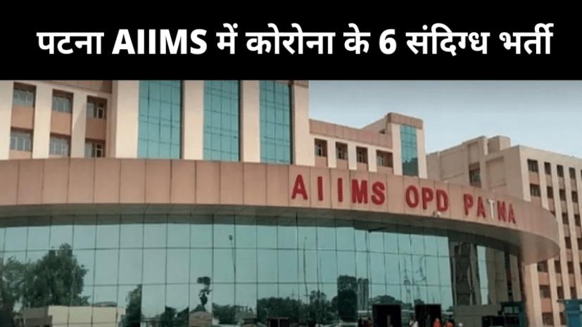 आज से पटना समेत बिहार के कई जिले लॉकडाउन, पटना AIIMS में कोरोना के 6 संदिग्ध और भर्ती
