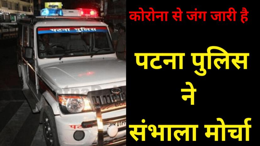 लॉक डाउन के बाद पटना पुलिस ने सड़कों पर संभाला मोर्चा, पेट्रोलिंग कर लोगों से कहा- घर में रहिए...
