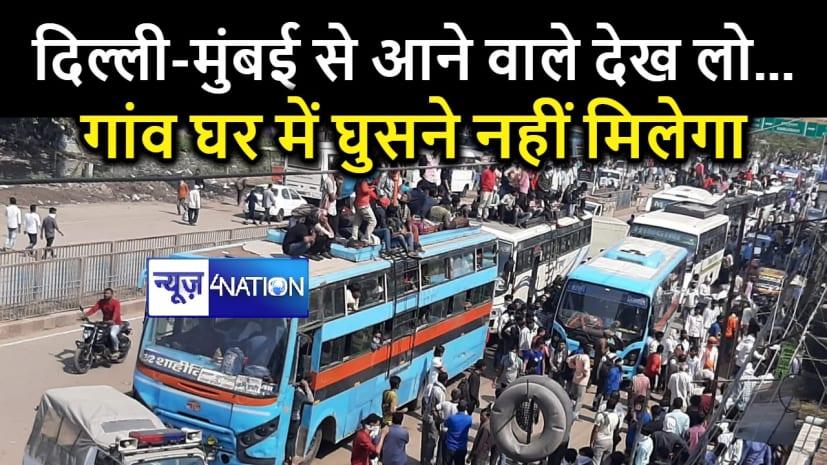 परदेश से गांव पहुंचने वाले लोगों को घर में नहीं घुसने दे रहे ग्रामीण, सरकार ने सभी DM को सरकारी भवनों में शिफ्ट करने का दिया आदेश