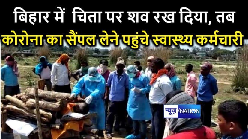 बिहार के गया में भयानक लापरवाही, अंतिम संस्कार के लिए चिता पर शव रख दिया, तब कोरोना का सैंपल लेने पहुंचे स्वास्थ्य कर्मचारी