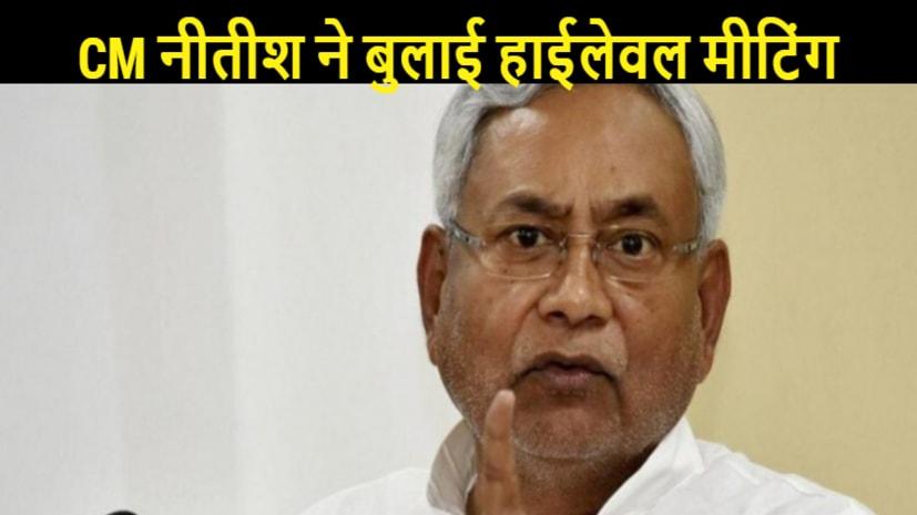 CM नीतीश ने बुलाई बैठक,कोरोना वायरस पर ले रहे अपडेट,कई नए आदेश हो सकते हैं जारी......