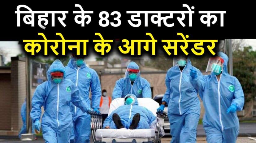 बिहार के सबसे बड़े अस्पताल के 83 जूनियर डॉक्टरों का कोरोना के आगे सरेंडर, पढ़िए पूरी खबर