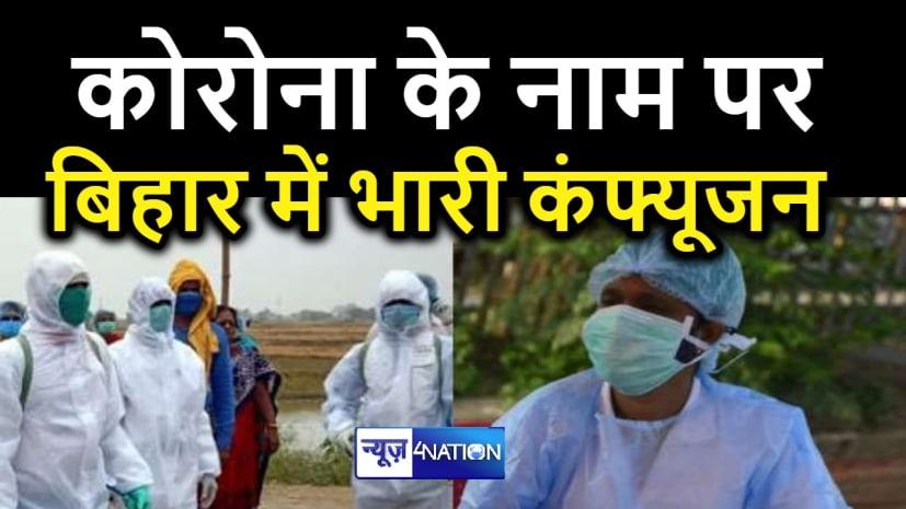 बिहार का स्वास्थ्य महकमा कोरोना संकट में लोगों को कंफ्यूज करने का ठेका ले लिया? आंकड़ों को लेकर बार-बार मार रहा पलटी