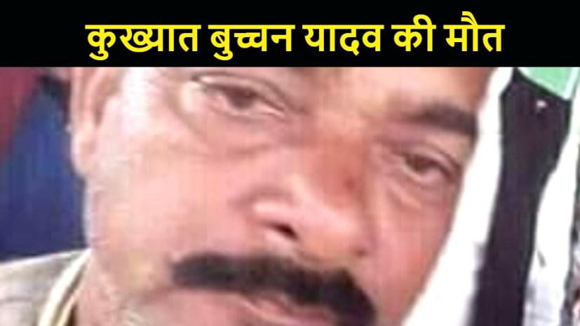 कुख्यात बुच्चन यादव की इलाज के दौरान मौत, पूर्णिया केन्द्रीय कारा से भेजा गया था भागलपुर