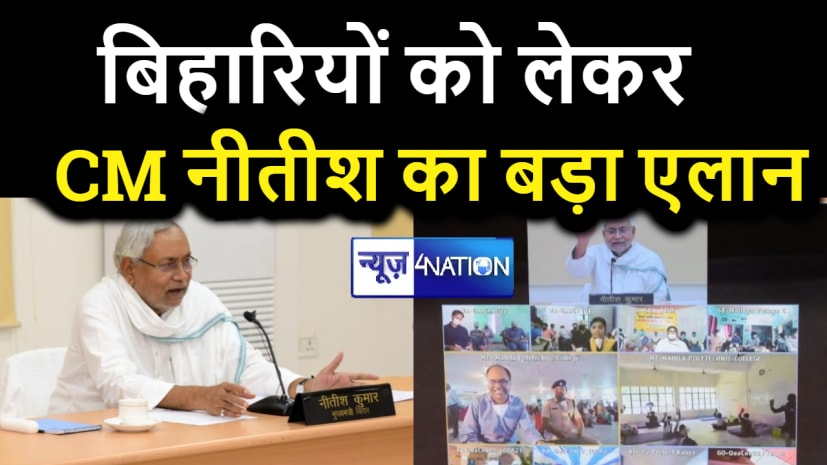 CM नीतीश ने बिहारियों से की गुजारिश,यहीं रहिए आपके स्किल के अनुरूप काम देंगे,बिजली कंपनी बड़ी संख्या में देगी रोजगार