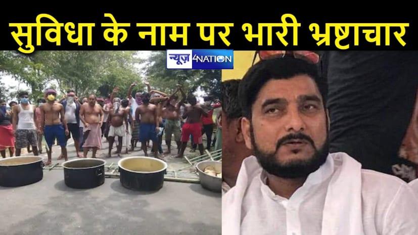 बिहार के क्वारंटीन सेंटर पर सुविधा के नाम पर हो रहा भारी भ्रष्टाचार,साबित होगा देश का सबसे बड़ा घोटाला-HAM