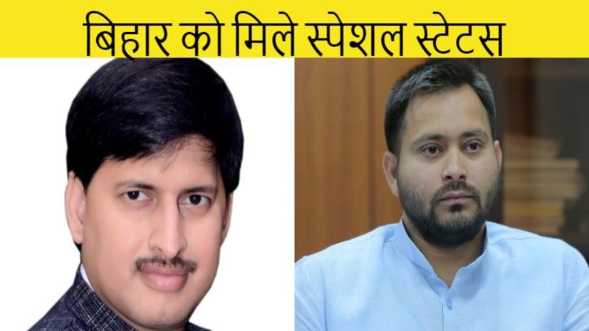 बिहार को मिले विशेष राज्य का दर्जा,कोरोना संकट में कांग्रेस ने सबसे पहले उठाई थी मांग,अब तेजस्वी ने भी मांगा विशेष पैकेज