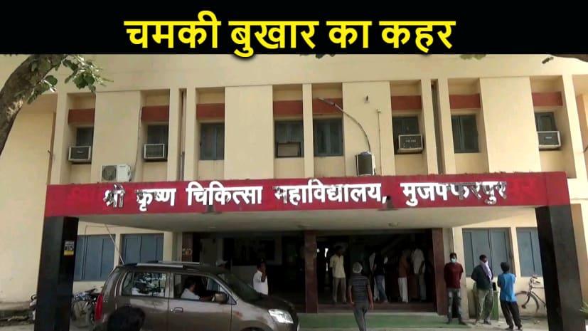 मुजफ्फरपुर में चमकी बुखार की चपेट में आये 29 बच्चे, 5 की मौत, 3 का चल रहा है इलाज